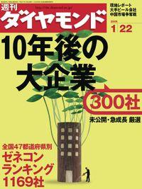週刊ダイヤモンド 05年1月22日号