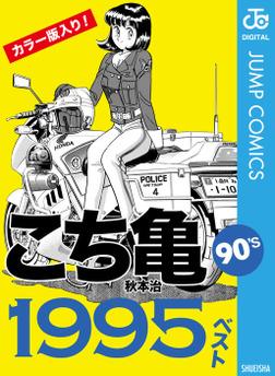 こち亀90's 1995ベスト-電子書籍