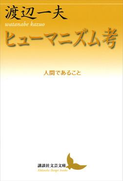 ヒューマニズム考 人間であること-電子書籍