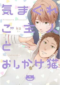 気まぐれご主人とおしかけ猫【単話売】 1-電子書籍