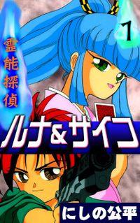 霊能探偵ルナ&サイコ