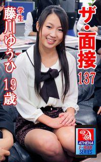 ザ・面接 137 藤川ゆうひ 19歳 学生
