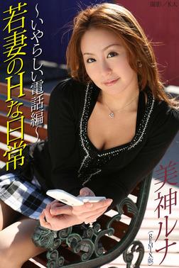 『若妻のHな日常』 ~いやらしい電話編~ 美神ルナ(REMIX版)-電子書籍