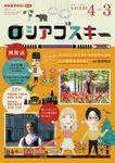 NHKテレビ ロシアゴスキー 2021年度