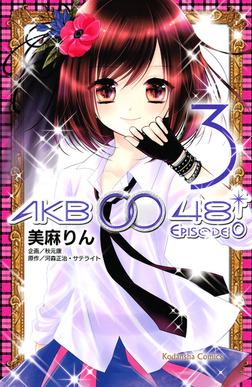 AKB0048 EPISODE0(3)-電子書籍