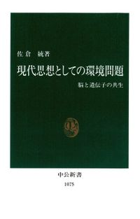 現代思想としての環境問題 脳と遺伝子の共生(中公新書)