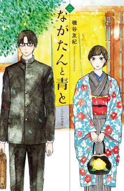ながたんと青と-いちかの料理帖-(2)-電子書籍