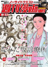 週刊漫画TIMES 2020年10/23号