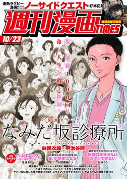 週刊漫画TIMES 2020年10/23号-電子書籍