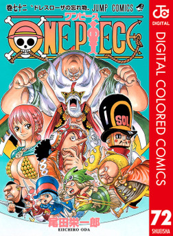 ONE PIECE カラー版 72-電子書籍