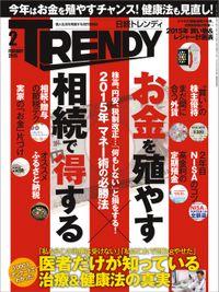日経トレンディ 2015年 02月号 [雑誌]