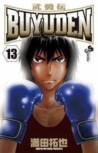 BUYUDEN(13)