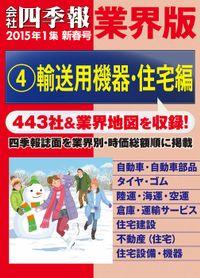 会社四季報 業界版【4】輸送用機器・住宅編 (15年新春号)