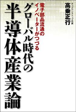 グローバル時代の半導体産業論-電子書籍