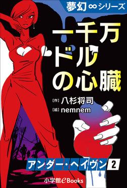 夢幻∞シリーズ アンダー・ヘイヴン2 一千万ドルの心臓-電子書籍