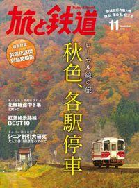 旅と鉄道 2015年 11月号 ローカル線の旅 秋色、各駅停車