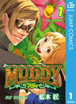 MUDDY 1-電子書籍