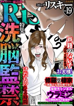 comic RiSky(リスキー)洗脳監禁 Vol.19-電子書籍