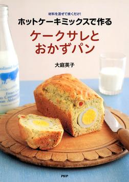 ホットケーキミックスで作る ケークサレとおかずパン-電子書籍