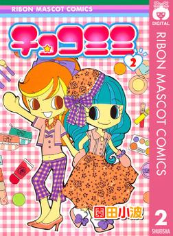 チョコミミ 2-電子書籍