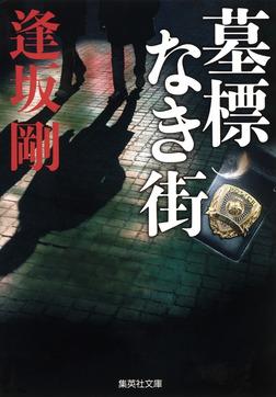 墓標なき街(百舌シリーズ)-電子書籍