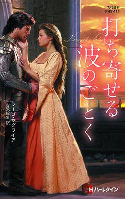打ち寄せる波のごとく【ハーレクイン・ヒストリカル・スペシャル版】-電子書籍