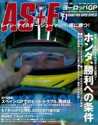 AS+F(アズエフ)2000 Rd06 ヨーロッパGP号
