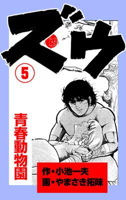ズウ~青春動物園(5)-電子書籍