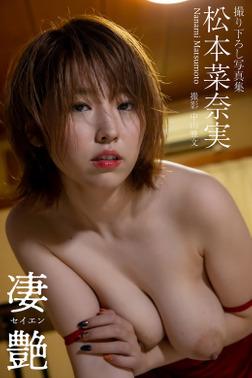 凄艶 松本菜奈実【ヘアヌード写真集】-電子書籍