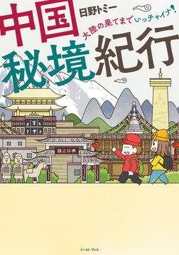 中国秘境紀行―大陸の果てまでいっチャイナ!―-電子書籍