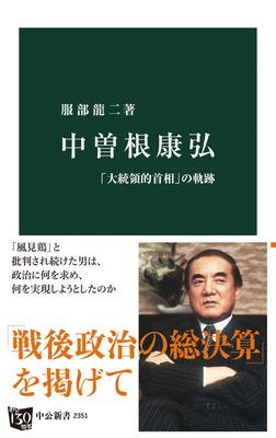 中曽根康弘 「大統領的首相」の軌跡-電子書籍