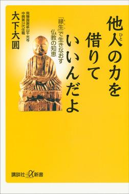 他人の力を借りていいんだよ 「縁生」で生きなおす仏教の知恵-電子書籍