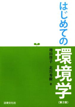 はじめての環境学 [第2版]-電子書籍