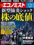 週刊エコノミスト (シュウカンエコノミスト) 2020年02月18日号