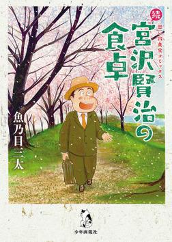 続 宮沢賢治の食卓-電子書籍
