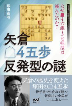 矢倉△4五歩反発型の謎 ~なぜ▲4六銀・3七桂型は滅んだのか?~-電子書籍