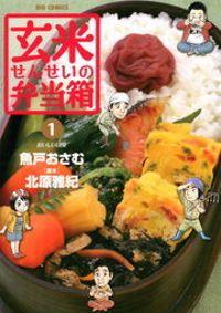 玄米せんせいの弁当箱(1)