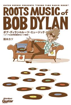 ボブ・ディランのルーツ・ミュージック ノーベル文学賞受賞のルーツ背景-電子書籍