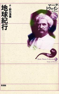 地球紀行-電子書籍