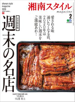 湘南スタイルmagazine 2020年2月号 第80号-電子書籍