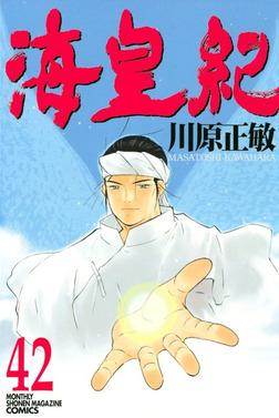 海皇紀(42)-電子書籍