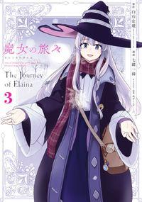 魔女の旅々 3巻