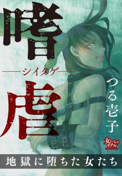 嗜虐―シイタゲ― 地獄に堕ちた女たち-電子書籍