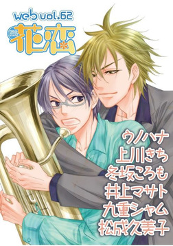web花恋 vol.62-電子書籍