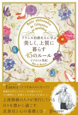フランス伯爵夫人に学ぶ 美しく、上質に暮らす45のルール-電子書籍