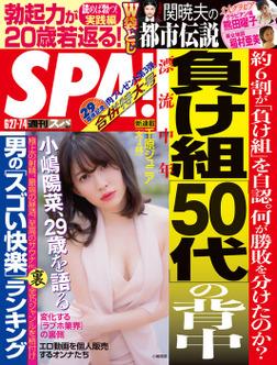 週刊SPA! 2017/6/27・7/4合併号-電子書籍