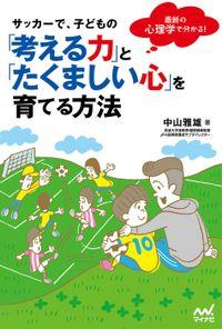 サッカーで、子どもの「考える力」と「たくましい心」を育てる方法