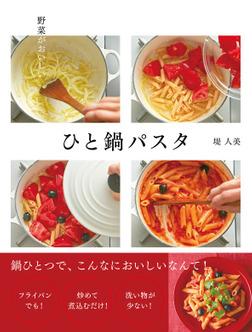野菜がおいしい ひと鍋パスタ-電子書籍