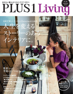 PLUS1 Living No.83-電子書籍