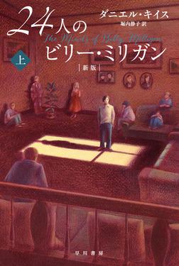 24人のビリー・ミリガン〔新版〕 上-電子書籍